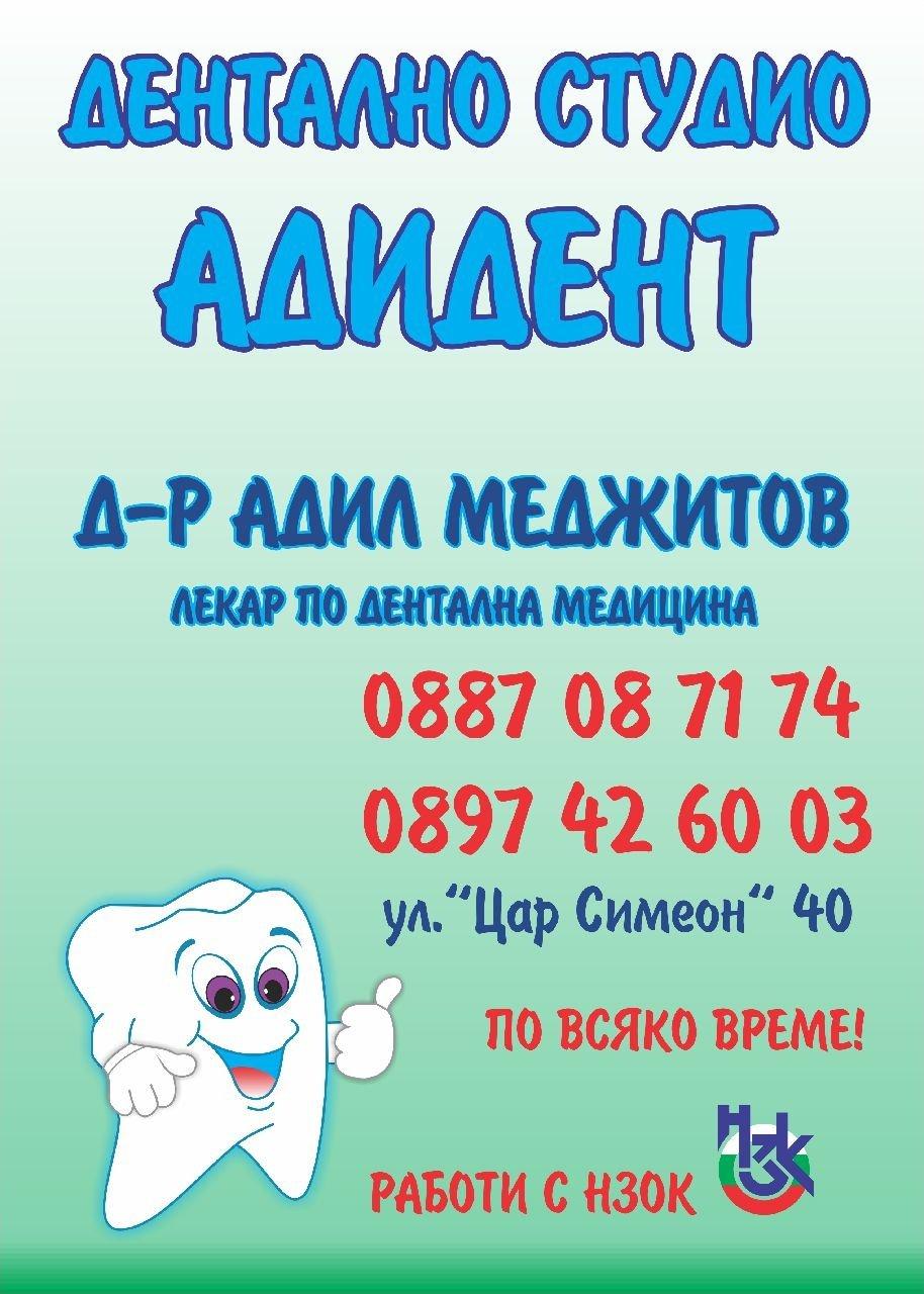 Дентално Студио ADIDENT