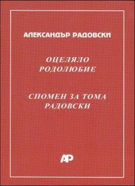 Александър Радовски
