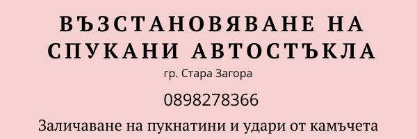 Лепене и възстановяване на спукани автостъкла в гр. Стара Загора