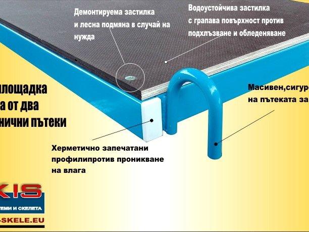 Пътеки и стабилизатори за мобилни скелета