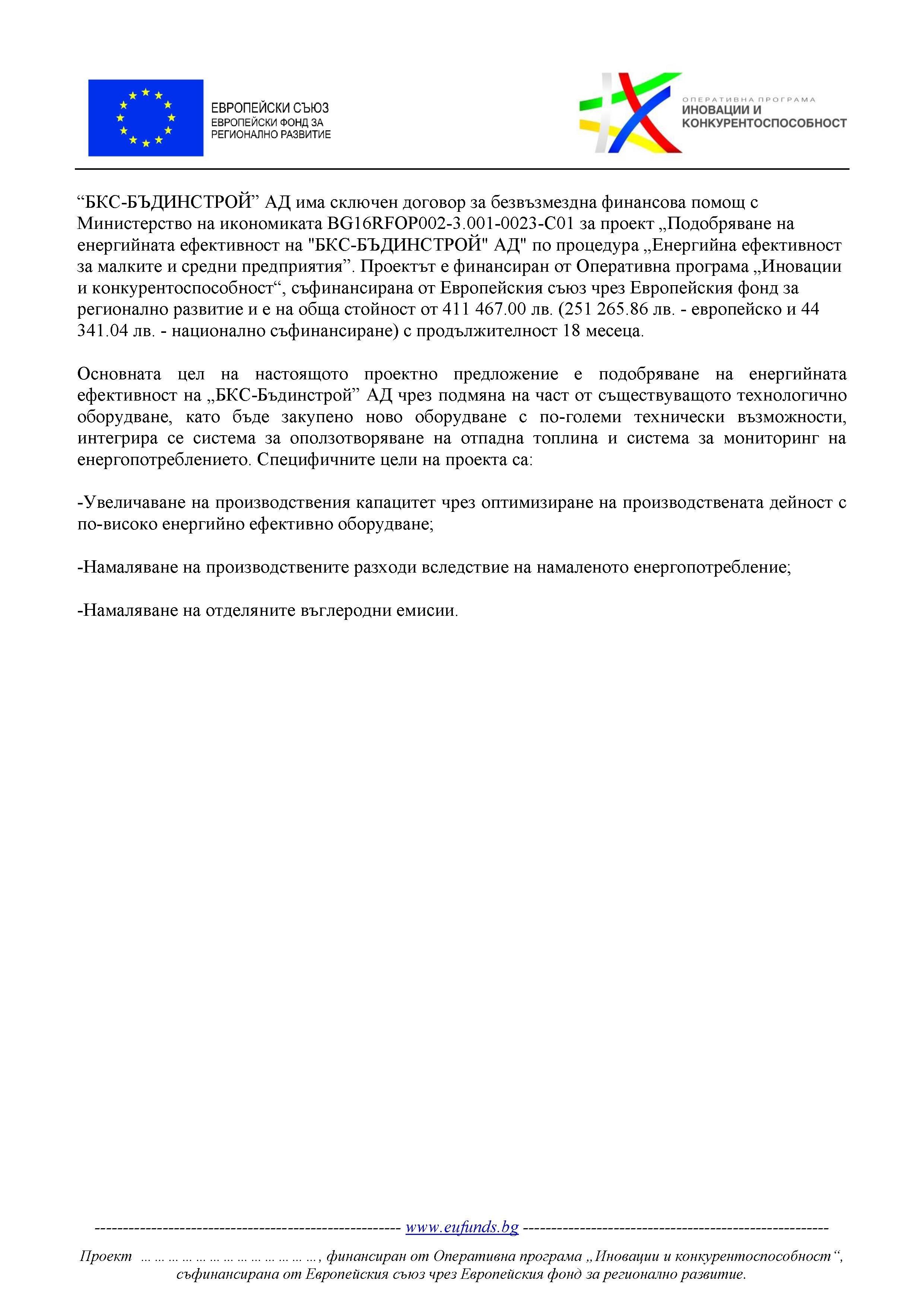 БКС-БЪДИНСТРОЙ-ВИДИН