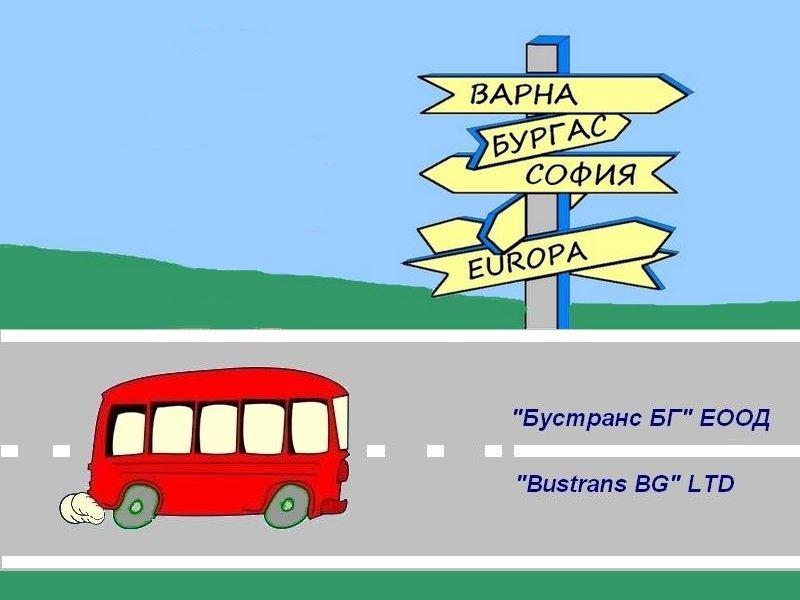 Бустранс Русе - транспорт