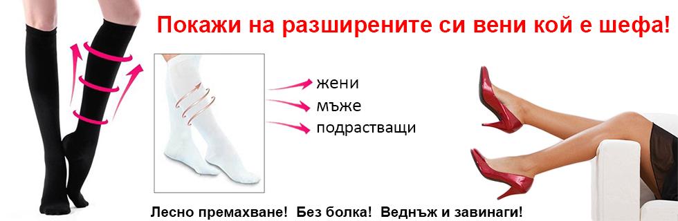 Разширени вени чорапи памук