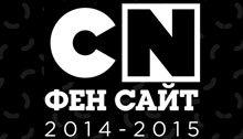 Cartoon Network фен сайт