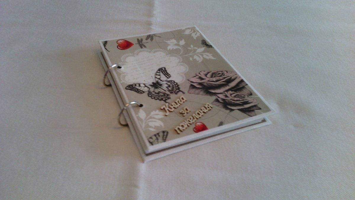 Книга за пожелания 1