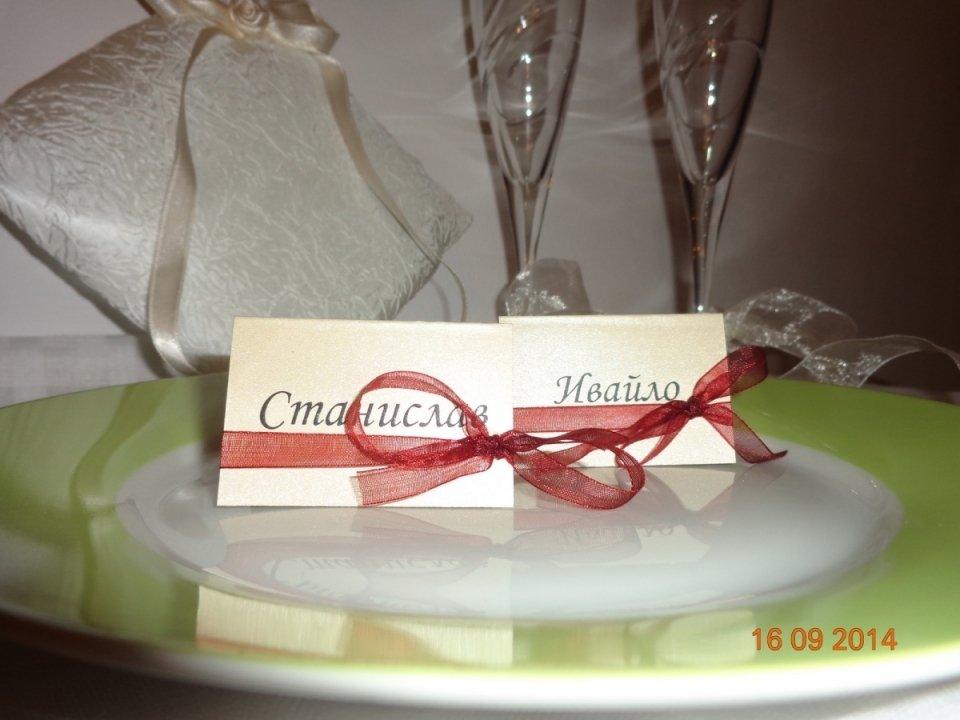 Табелки с имена на гостите