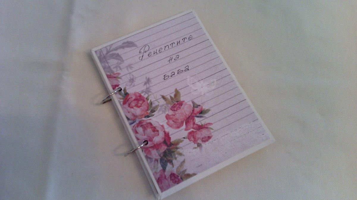 Книга за рецепти 5