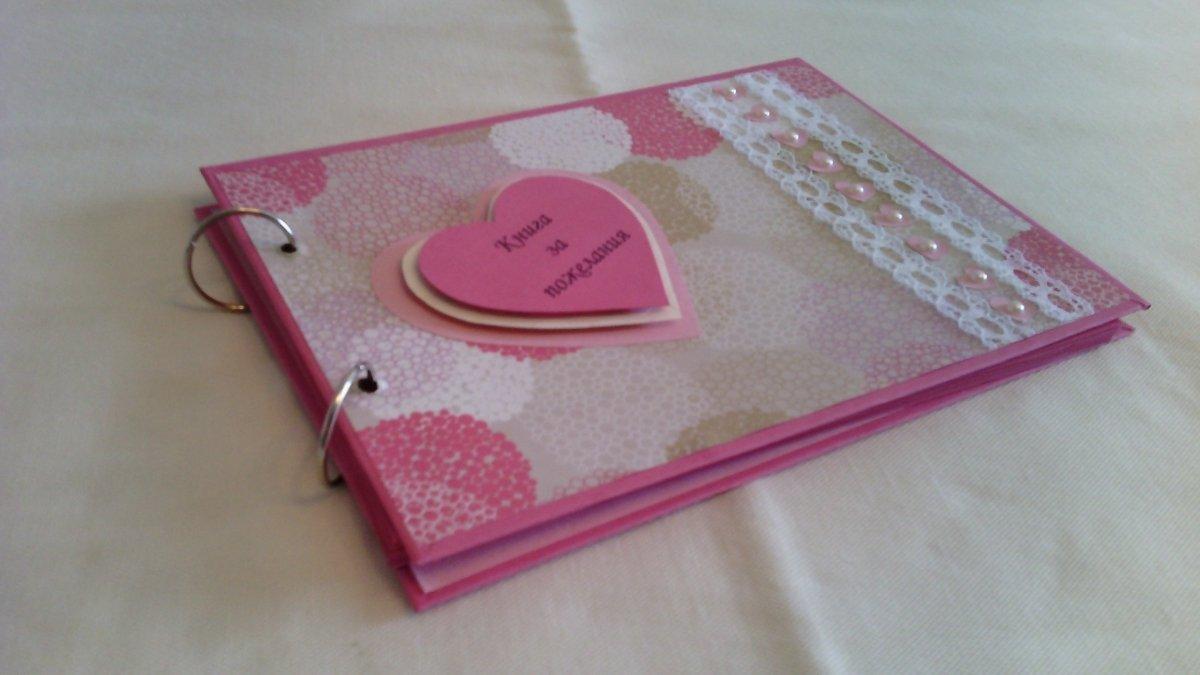 Книга за пожелания 2