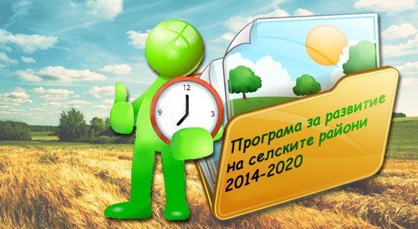 ПРСР 2014 – 2020 г.