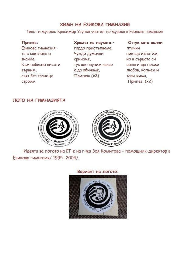 Символи на ПЕГ
