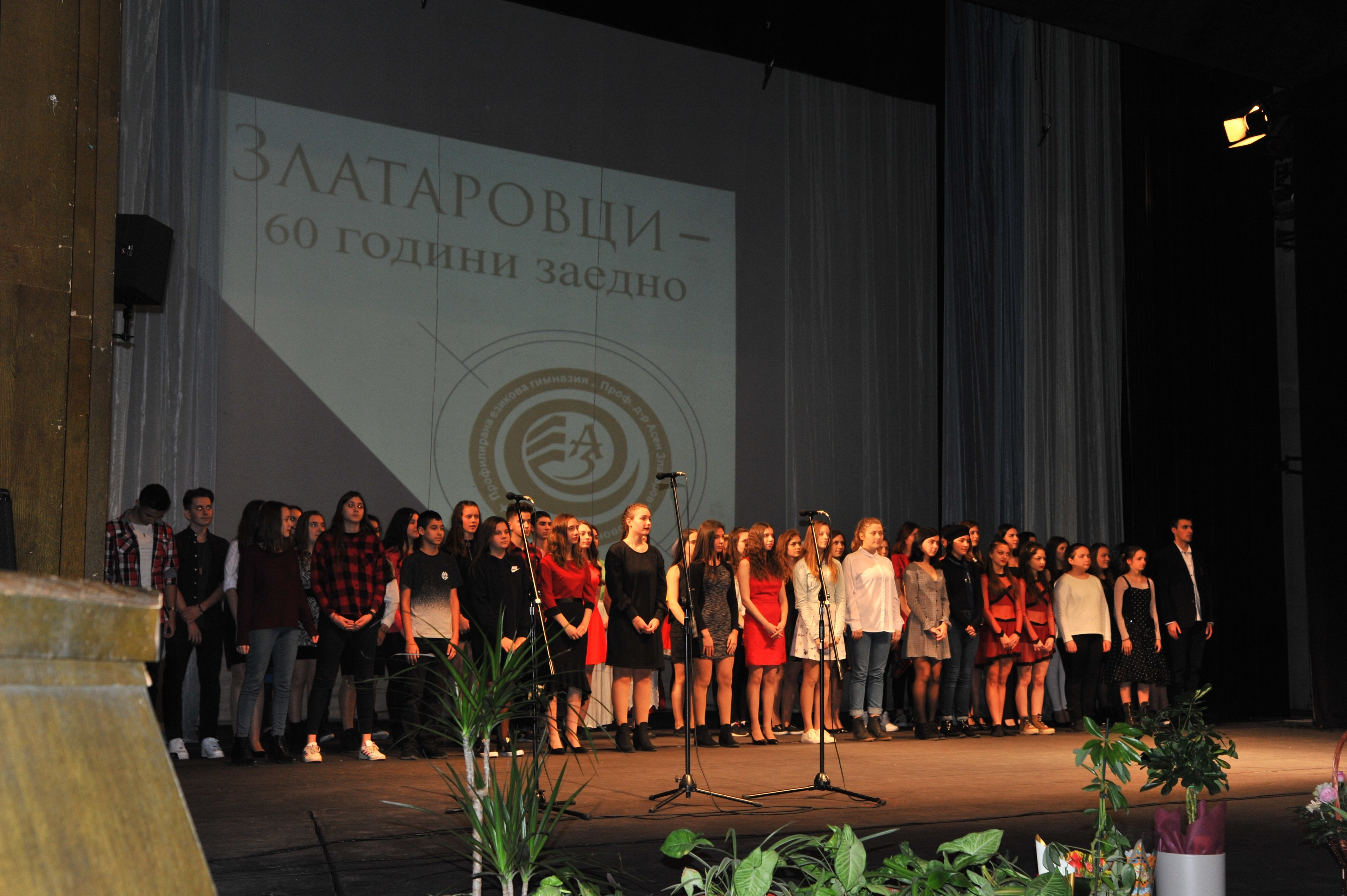 ЗЛАТАРОВЦИ - 60 ГОДИНИ ЗАЕДНО!