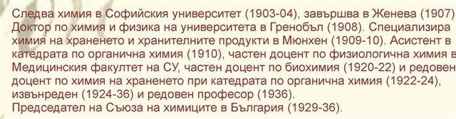 За Асен Златаров