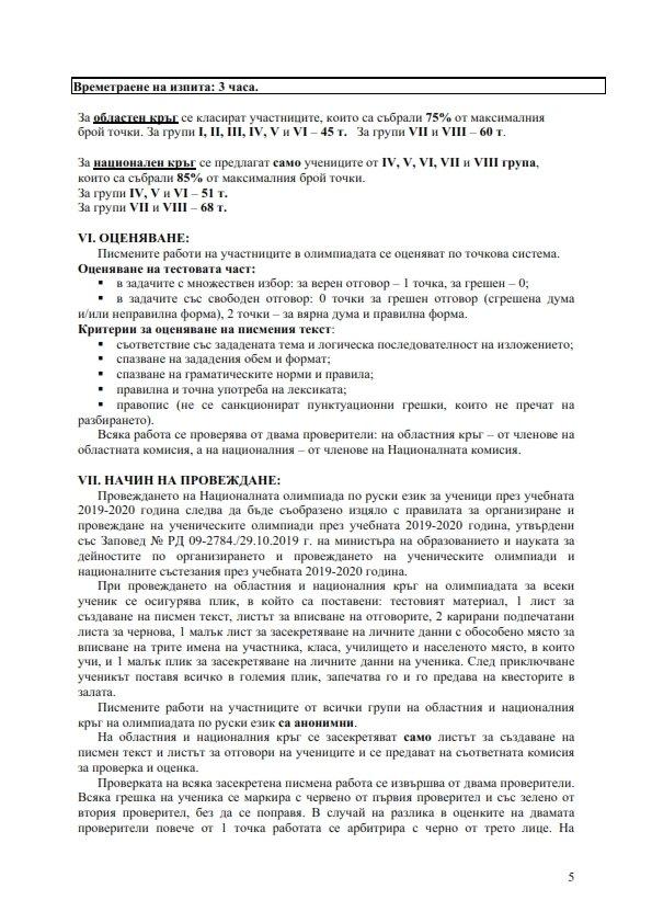 Национална олимпиада по руски език 2020 г.