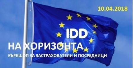 2018 IDD ahead