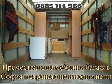 Превоз на Мебели и Багаж в София 30-50 лева за курс