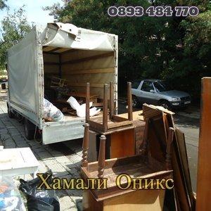 Изнасяне на Стари Мебели в София на Добри Цени