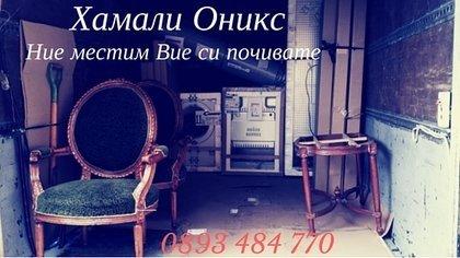 Топ цени за преместване на мебели и багаж в София и страната