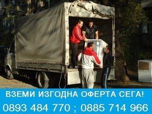 Хамалски услуги София-цени