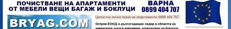 """Къртачи ООД"" - 0899 404 707"
