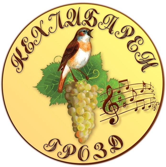 """Национален фолклорен фестивал """"Кехлибарен грозд"""""""