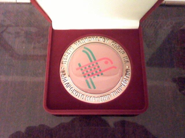 Днес официално бе връчена наградата от Копривщица