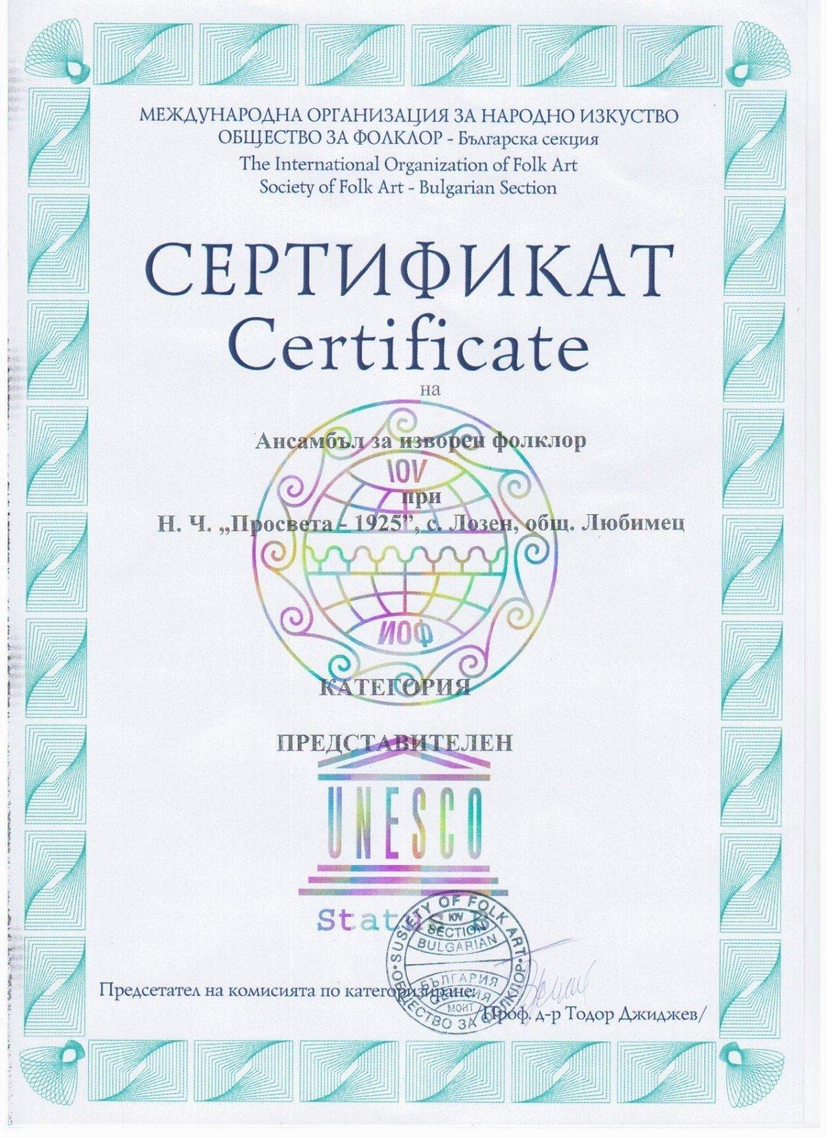 """Ансамбълът за изворен фолклор към читалище """"Просвета"""" със Сертификат от UNESCO и IOV"""