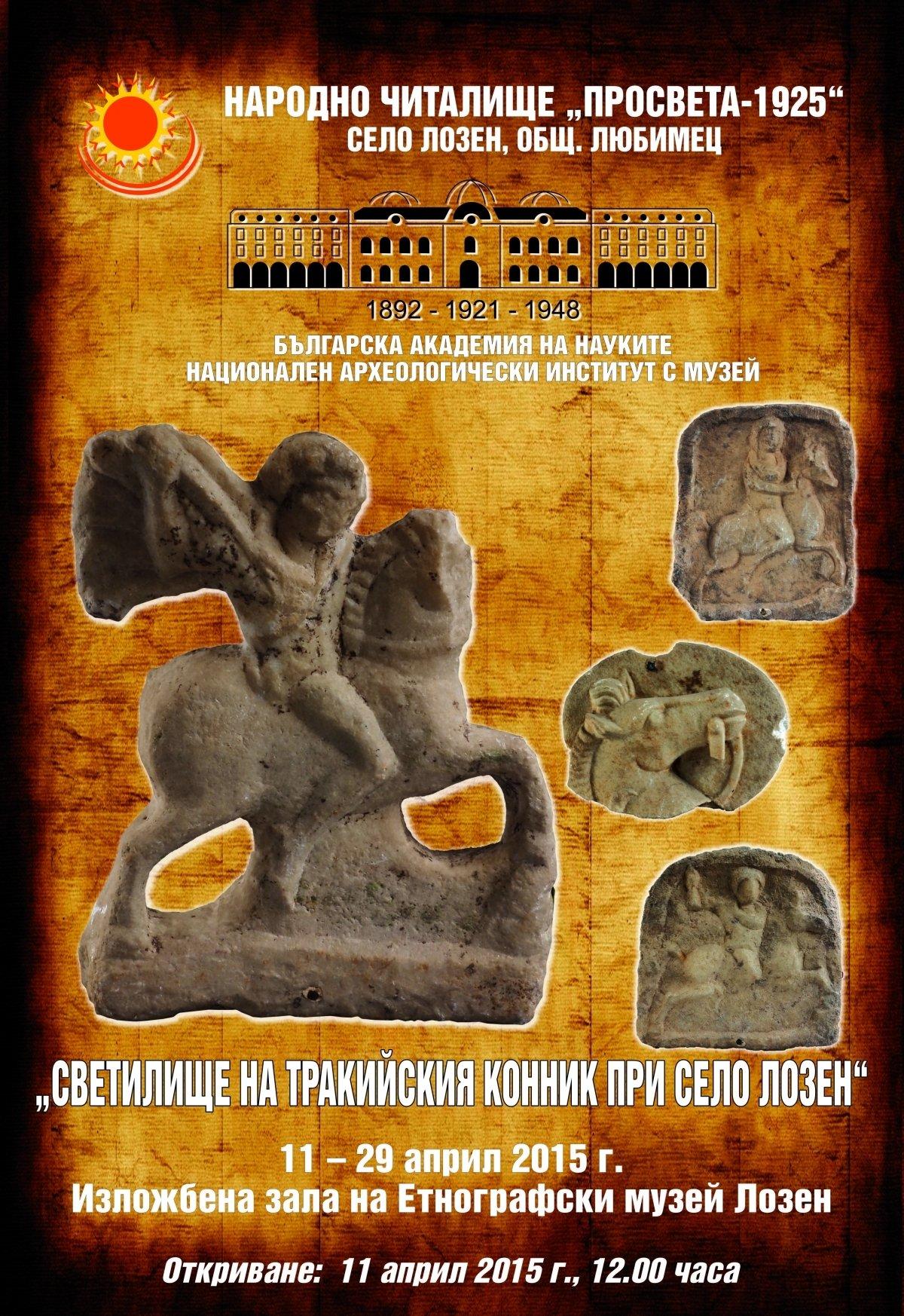 Лозен посреща експозиция от Националния археологически музей