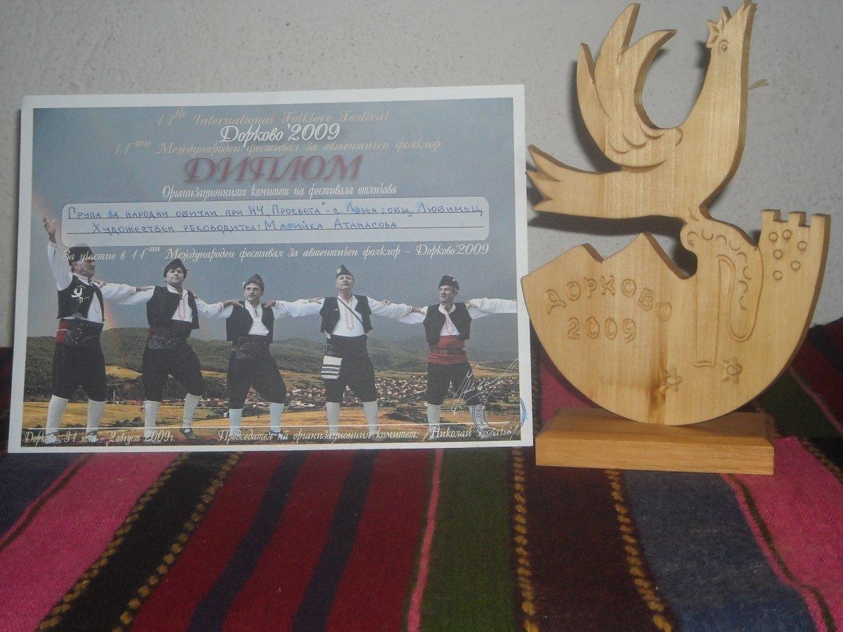 Групата за народни обичаи получи Приз на Международен фолклорен фестивал