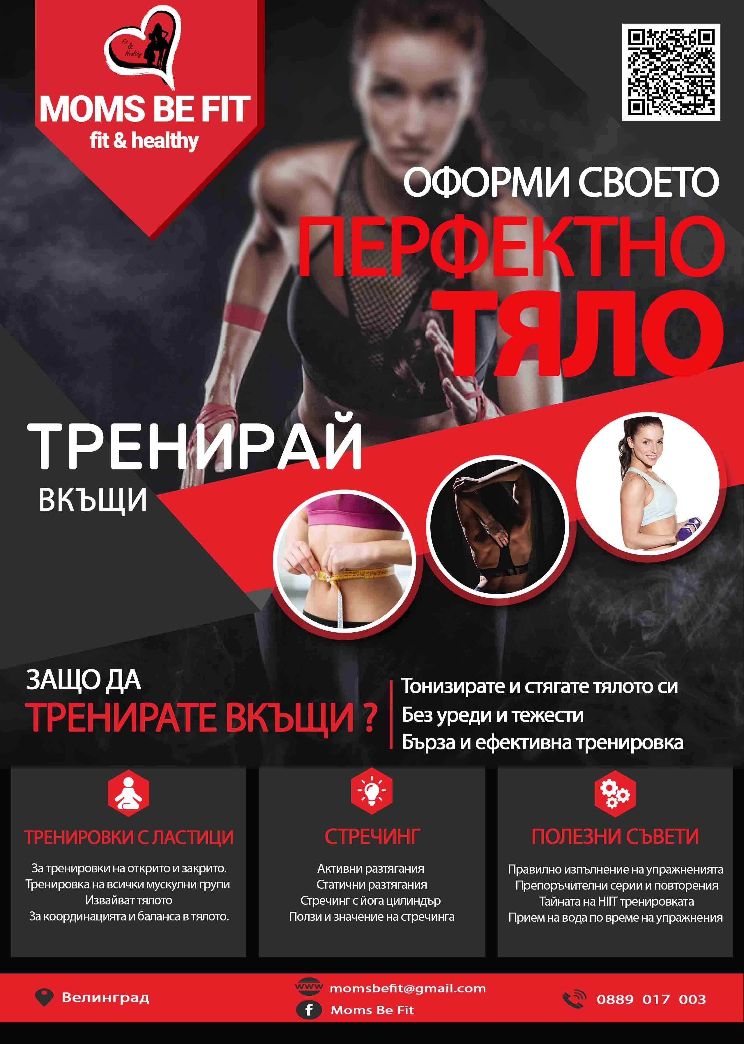 Тренировъчна програма с упражнения за отслабване