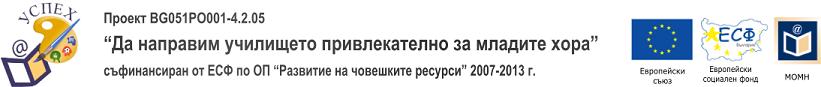 Проект УСПЕХ