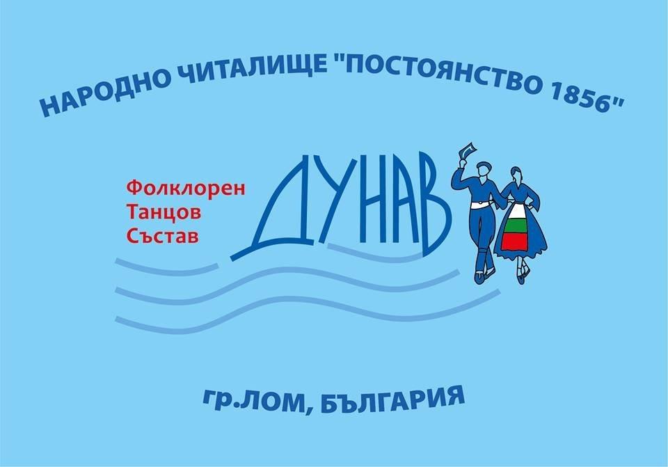 "ФОЛКЛОРЕН ТАНЦОВ СЪСТАВ ""ДУНАВ"""