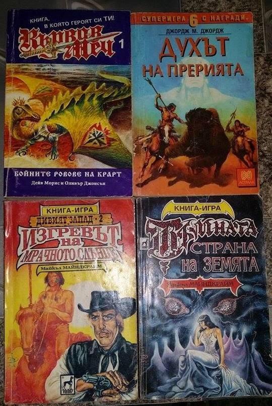Книги-игри