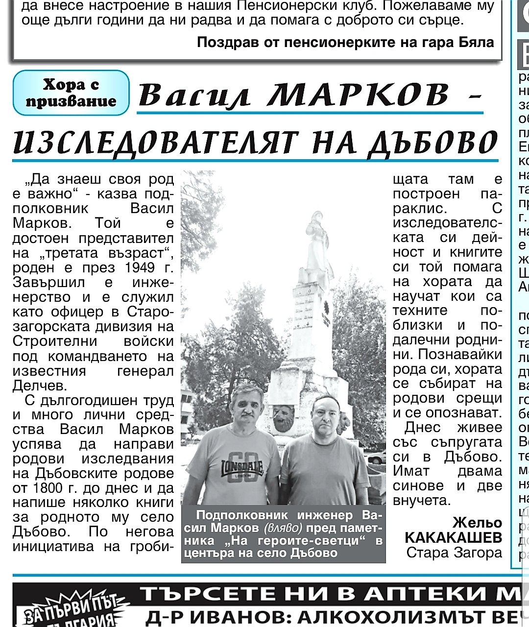 "Народно читалище ""Развитие-1921г."" с. Дъбово"