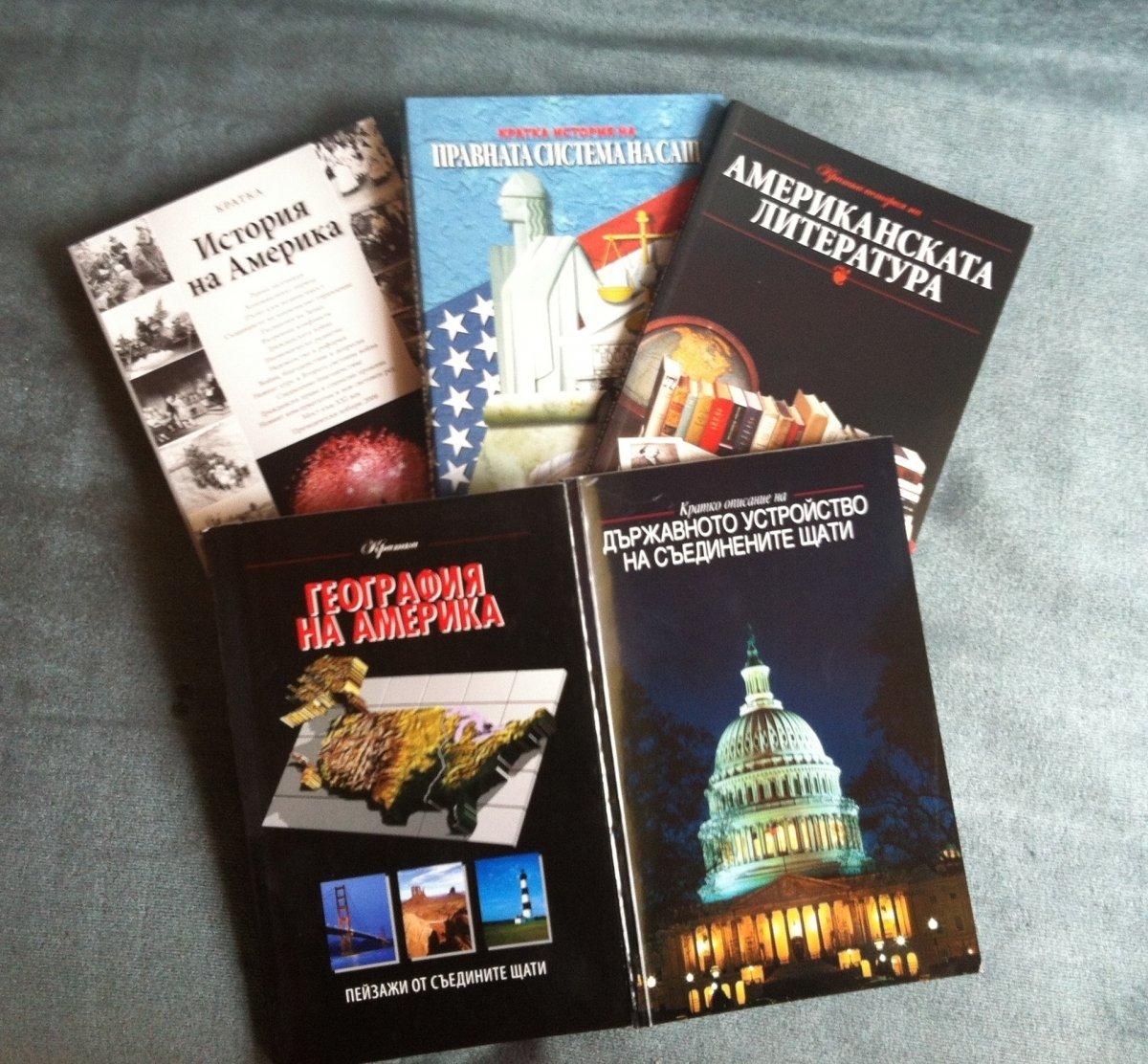 Книги, дарени от посолството на САЩ