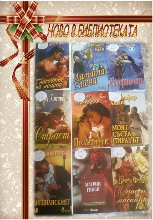 Нови любовни романи за нашите читатели