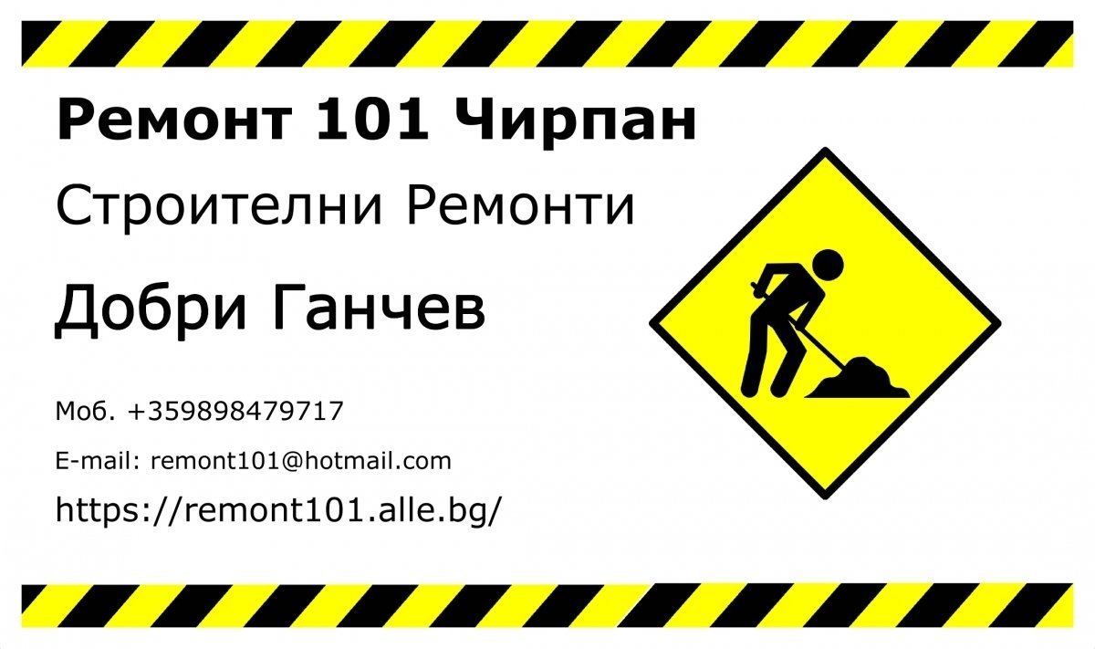 РЕМОНТ  101