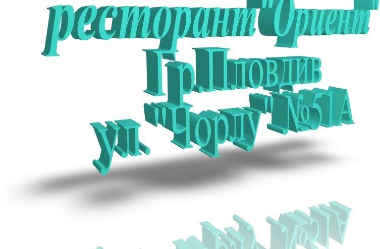 "Ресторант ""ОРИЕНТ"""