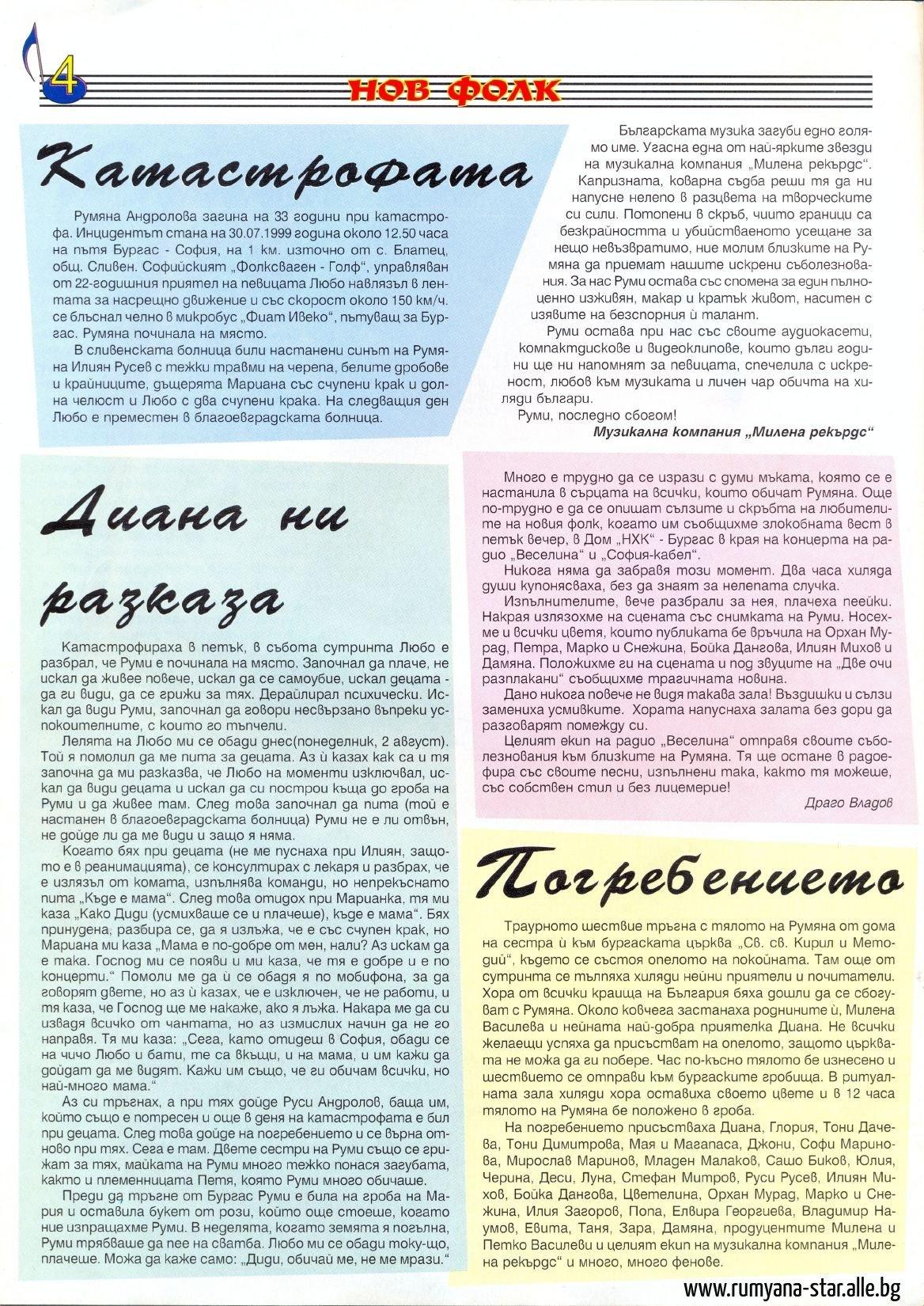 "специални броеве на списание ""Нов фолк"""