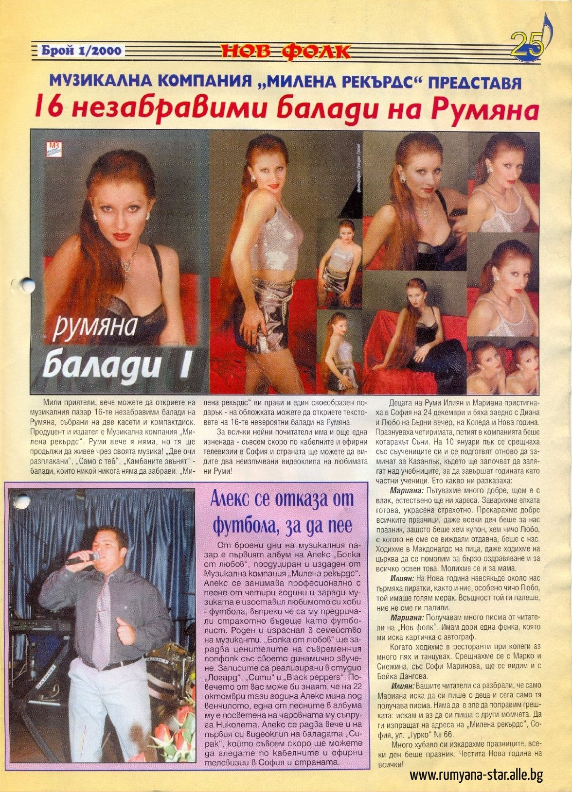 """списание """"Нов фолк"""""""