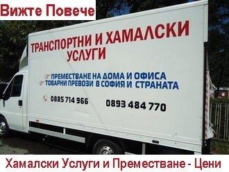 Транспортни услуги София