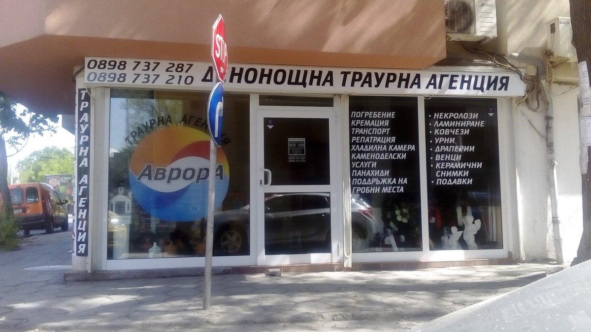 Траурна агенция АврорA
