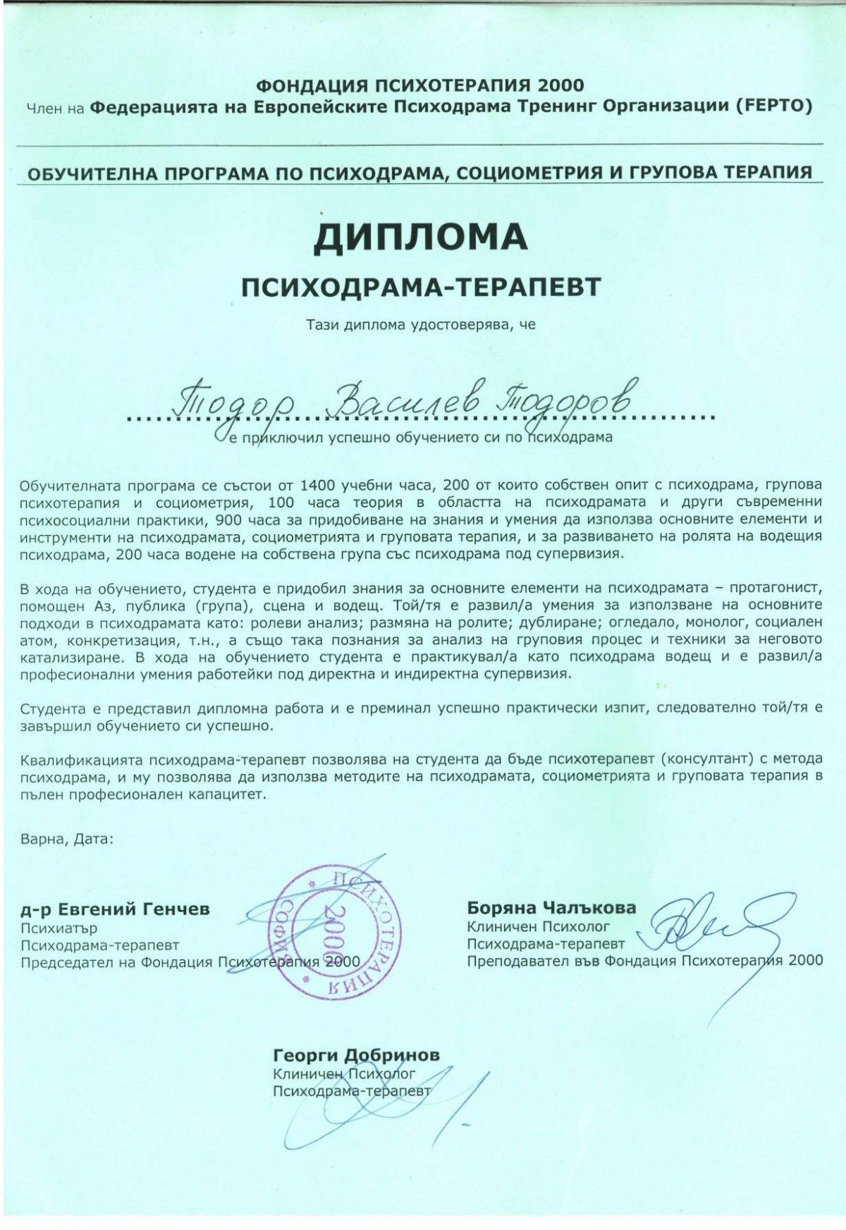Дипломи и сертификати