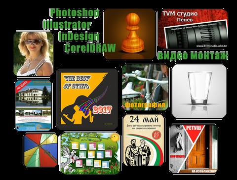 TVM Studio Peneff - изработка на видео клипове и презентации. Компютърна графика и дизайн.