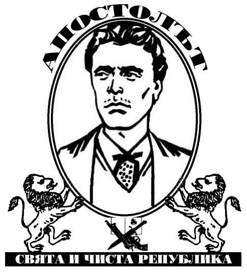 Създаване на Вътрешна революционна организация